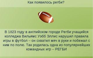 Какие правила игры регби?