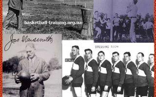 Какая история баскетбола?