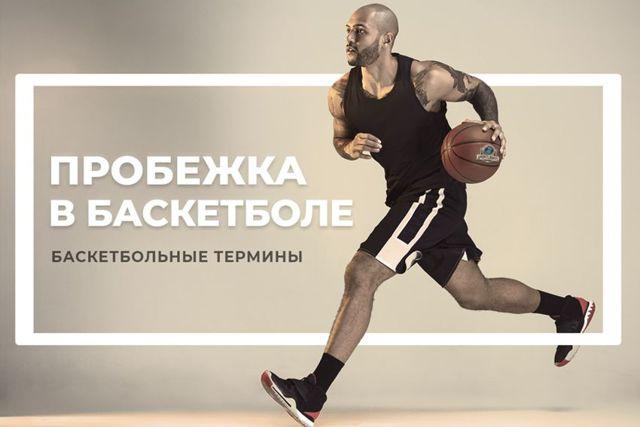Пробежка в баскетболе: сколько шагов с мячом в руках можно сделать, что это такое означает, баскетбольный термин при выполнении